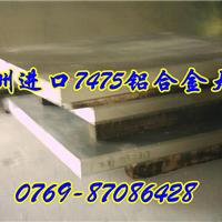供应芬可乐AA7029铝板