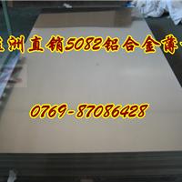 供应东莞3105-H14铝板价格及厂家