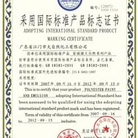 国际标志产品认证证书