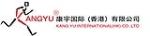 康宇国际(香港)有限公司