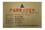 产品质量验证证书