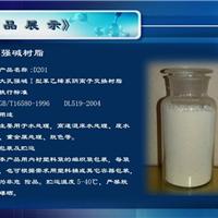 江苏上海强碱性阴离子树脂D201