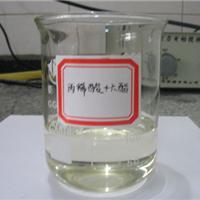 供应丙烯酸十六酯(HA)