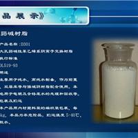 上海大孔弱碱性阴离子树脂D301