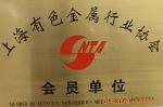 上海市裕越金属制品有限公司