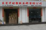 东莞中财塑胶原料有限公司
