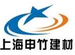 上海申竹frp采光板有限公司