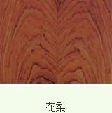 白杨树榴木皮、樱桃木皮、酸枝木皮、黑檀木皮