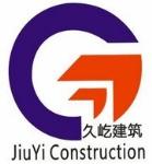 宁波久屹建筑加固工程有限公司