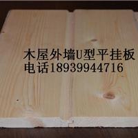 供应木屋木别墅外墙板,弧形外墙板
