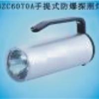 供应BZC6070手提式防爆探照灯