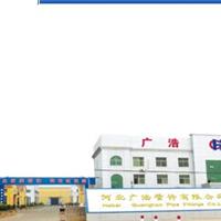 河北广浩管件有限公司