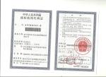 中华人民组织机构代码