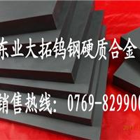 进口耐高温钨钢板 F08进口钨钢薄片