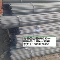 供应建筑工地用螺纹钢二级螺纹钢HRB335
