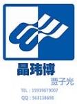 深圳市晶玮博科技有限公司