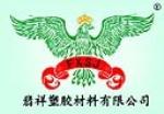 东莞市翡祥塑胶材料有限公司