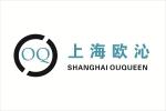 上海欧沁机电工程技术有限公司销售部