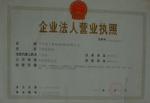 廊坊天宇新型防火保温材料有限公司