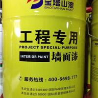 宝塔山油漆乐安居中弹外墙乳胶漆