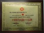 中国厨房十大品牌