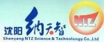 沈阳纳天智科技有限公司