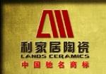 广东利家居陶瓷有限公司