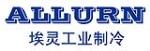 上海埃灵制冷设备有限公司