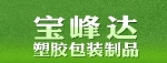 深圳市宝峰达塑胶包装制品有限公司