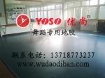 北京优尚孩之宝塑胶地板科技有限公司