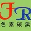 广东复瑞炭黑有限公司