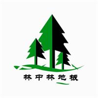 常州林中林木业有限公司
