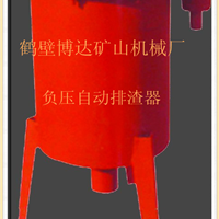供应河南FYPZ型负压自动排渣放水器