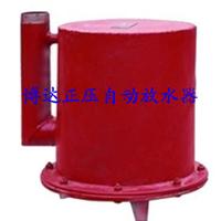 供应河南博达CWG-ZY型正压自动放水器