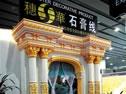 广州(深圳)金�[华石膏制品有限公司龙岗区总代理