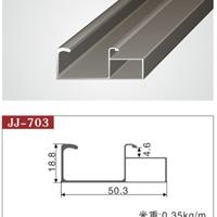 供应晶钢门铝材JJ-703