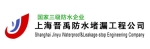 德美建材上海分公司