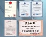 ISO9001质量认证体系