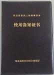 河北省建设工程材料设备使用备案证书