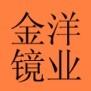 东光县金洋制镜厂