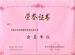 河北省粘接与涂料协会会员单位