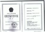 上海润道贸易有限公司