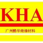 广州酷华绝缘材料有限责任公司