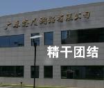 广东鑫茂铜铝有限公司