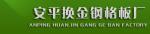 中国安平县换金钢格板厂