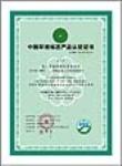中国环境产品认证证书