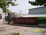 北京迪高隔断技术有限公司