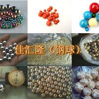 东莞广州深圳 钢球深加工承若24小时出板