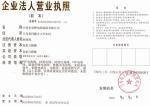 辰辉电热制品有限公司