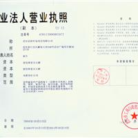 武汉晶彩环保科技有限公司